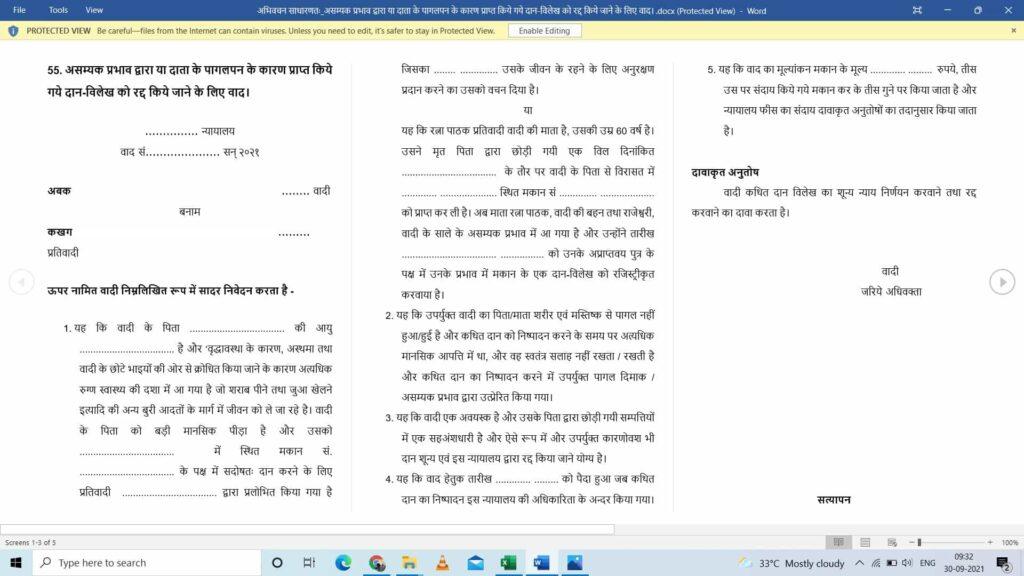 buy hindi legal drafts